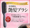 ヘアブラシ ブラシ 豚毛 使うほどにつやつや髪が復活する天然豚毛ブラシ【艶髪ブラシ】 2