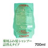 リリィジュ 育毛剤 とてもお得なエコタイプ【リリィジュ薬用ふわ髪シャンプー詰替えタイプ(700mL)】1袋 ※専用ボトル別売
