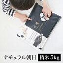 無農薬 無肥料 『ナチュラル朝日 精米 5kg 』 木村式自...