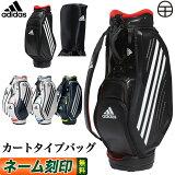 【セールSALE】アディダス ゴルフ GUW08 ツアー モールドデザイン バッグ キャディバッグ キャディーバッグ [9.5型]