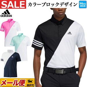 2021年春夏新作 アディダス ゴルフウェア 23282 スリーストライプス カラーブロック 半袖 ボタンダウンシャツ ポロシャツ [吸汗速乾 UPF50+] (メンズ)