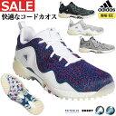 2021年モデル adidas アディダス ゴルフシューズ KZI12 CODECHAOS コードカオス 21(2E相当)[スパイクレス/靴ひもタイプ](メンズ)・・・