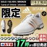 【数量限定】adidas アディダス ゴルフシューズ Tour360 Boa Boost ツアー360 ボア ブースト GAC限定カラー