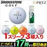 2017年モデル ブリヂストン PHYZ ファイズ ゴルフボール 1スリーブ(3球) 【ゴルフ用品】【ゴルフボール】