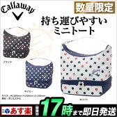 限定モデル キャロウェイ16 Callaway Bears ミニトートバッグ【ゴルフグッズ用品】