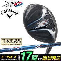 2016年モデル【キャロウェイゴルフ】CallawayキャロウェイXR16フェアウェイウッドXR【ゴルフクラブ】
