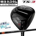 【メーカーカスタム】日本正規品タイトリスト TSi3 ドライバー TENSEI CK PRO ORANGE テンセイCKプロ オレンジ
