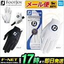 【セールSALE】 FootJoy フットジョイ ゴルフ FGNT17 ゴルフ グローブ NANOLOCK TOUR ナノロック ツアー