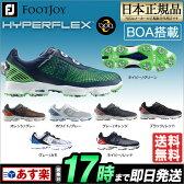 フットジョイ ゴルフシューズ ハイパーフレックス ボア(HYPERFLEX Boa) 【ゴルフグッズ用品】