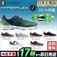 【2015モデル】フットジョイゴルフシューズハイパーフレックスボア(HYPERFLEXBoa)【ゴルフグッズ用品】
