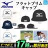 2017年春夏 MIZUNO ミズノ ゴルフ 52JW7076 フラットブリムキャップ
