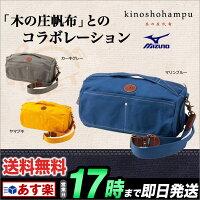 MIZUNO5LJP151700ミズノ×木の庄帆布ショルダーポーチ【ゴルフグッズ用品】