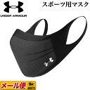 【お一人様1点まで】UNDER ARMOUR アンダーアーマー UA Sports Mask スポーツマスク 1368010 [通気性 涼しい 抗菌 花粉99%カット UPF50+ 手洗い可]