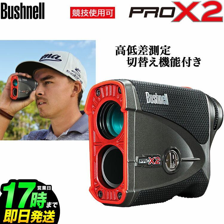 2017年モデル ブッシュネルゴルフ Bushnellgolf ゴルフ用レーザー距離計ピンシーカー プロ Pro X2ジョルト(高低差測定切替え機能付き)