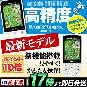 EAGLE VISION REVO イーグルヴィジョン レボ(ゴルフ用GPS距離測定器)【U1…