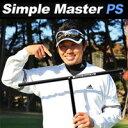 シンプルマスターPS パーフェクト ストローク 谷将貴監修 アプローチ・パッティングの練習に最適なゴルフ練習器具 【ゴルフグッズ用品】