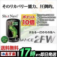 【送料無料】ショットナビアドバンス2エフダブリューShotNaviADVANCE2FW