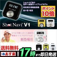 【送料無料】ショットナビV1ShotShotNaviV1