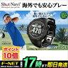 2017年新モデル ショットナビ Shot Navi W1-GL(ゴルフ用GPS距離測定器)【U10】