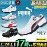 【日本正規品】2017年新作 PUMA GOLF プーマ ゴルフ 189426 エース スパイクレス ディスク ACE Disc ゴルフシューズ (メンズ)【U10】