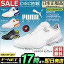 【セール】【日本正規品】PUMA GOLF プーマ ゴルフ 189626 TT IGNITE Premium DISC イグナイト プレミアム ディスク ゴルフシューズ (メンズ)