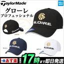 2016年TaylormadeテーラーメイドゴルフCCK44グローレツアープロフェッショナルキャップ(メンズ)【帽子】