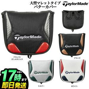 テーラーメイド ゴルフ TaylorMade KX620 G-7 パターカバー マレット