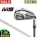 Taylormade テーラーメイド ゴルフ M5 アイアン 単品 N.S.PRO NSプロ 930...