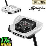 Taylormade テーラーメイド ゴルフ Spider X CHALK WHITE/WHITE CENTER SHAFT スパイダーX チョークホワイト/ホワイト パター センターシャフト