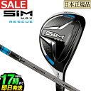 Taylormade テーラーメイド ゴルフ SIM MAX RES シム マックス レスキュー ユーティリティー TENSEI BLUE テンセイ ブルー TM60 カーボンシャフト・・・