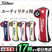 Titleist タイトリスト ゴルフ AJHC63H ヘッドカバーUT用 【ゴルフグッズ用品】