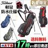 【数量限定】Titleist タイトリスト ゴルフ TB6SX2 限定スタンドキャディバッグ◎