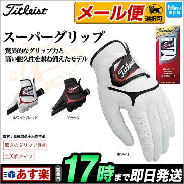日本正規品タイトリスト SUPER GRIP スーパーグリップ グローブ TG37 【ゴルフグッズ用品】