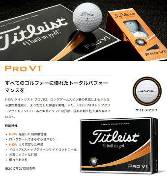 日本正規品2018年モデル Titleist タイトリスト PRO V1 プロV1 ゴルフボール 1スリーブ(3球) 【ゴルフグッズ用品】
