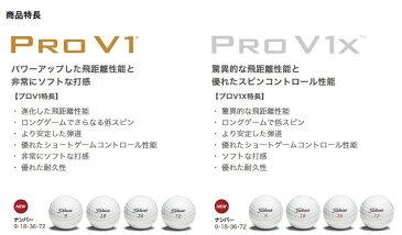 日本正規品【限定モデル】 Titleist タイトリスト PRO V1/PRO V1x プロV1 限定プレーンナンバー ゴルフボール 1ダース 【ゴルフグッズ用品】