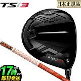 【日本正規品】タイトリスト ゴルフ Titleist TITLEIST TSi3 DRIVER ドライバー Tour AD DI ツアーAD