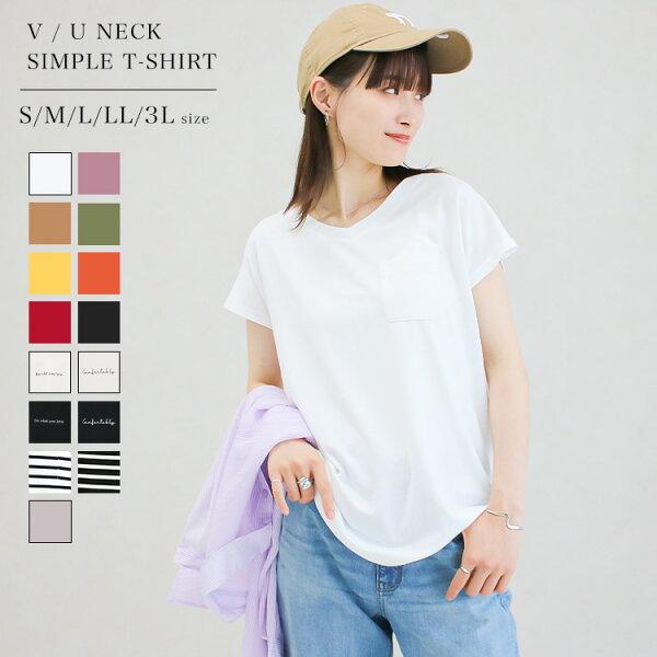 < クーポン10%OFF>  商品 美ライン シンプルベーシックTシャツtシャツレディース半袖カジュアル大きいサイズ小さいサイズ