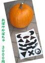 おばけかぼちゃ♪北海道産