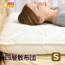 日本製 四層 ボリューム 敷布団 アクフィット中綿使用 無地 シングルサイズ防ダニ 抗菌 防臭 吸汗 速乾加工中綿使用532P26Feb16