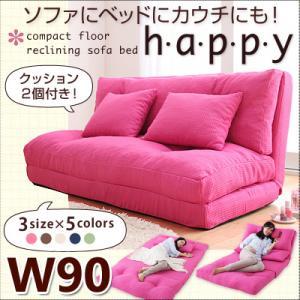 ソファベッド2人掛けコンパクトフロアリクライニングソファベッド【happy】ハッピー幅90cm【受注発注】