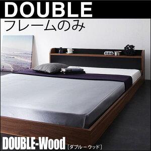 フロアベッド棚・コンセント付き棚・コンセント付きバイカラーデザインフロアベッド【DOUBLE-Wood】ダブルウッド【フレームのみ】ダブル【受注発注】