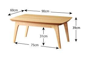 テーブル北欧天然木ウォールナット材天然木オーク材北欧デザインこたつテーブル【Trukko】トルッコ/長方形(90×60)【受注発注】