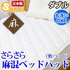 【日本製】【到着後レビューで送料無料♪】ウォッシャブル 麻混 ベッドパッド 敷きパッド ダブ...