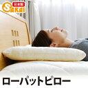 ローパットピロー  【枕 まくら ウォッシャブル 洗える寝具 アレルギー対策 】532P26Feb16【RCP】 fs04gm