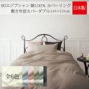 【日本製】80エジプシャン 綿100% カバーリング 敷き布団カバー ダブルサイズ(145×215cm)【受注発注】532P26Feb16