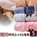 西川ブランド 衿付き ふっくらあったか毛布 シングルサイズ【...