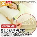 ちょうどいい抱き枕 専用カバー(43×90cm用)532P26Feb16