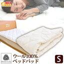 ウォッシャブル ウール100% ベッドパッド 敷きパッド シングルサイズ 洗えるウール532P26Feb16【羊毛100% 洗える寝具 洗える布団 洗えるふとん アレルギー対策】