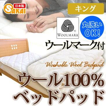 ウォッシャブル ウール100% ベッドパッド 敷きパッド キングサイズ 洗えるウール532P26Feb16【羊毛100% 洗える寝具 洗える布団 洗えるふとん アレルギー対策】