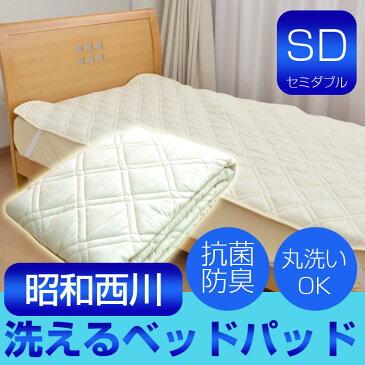 昭和西川 抗菌防臭中綿使用 ベッドパッド 敷きパッド セミダブルサイズ 【洗える ベッドパッド 敷パッド セミダブル オールシーズン】